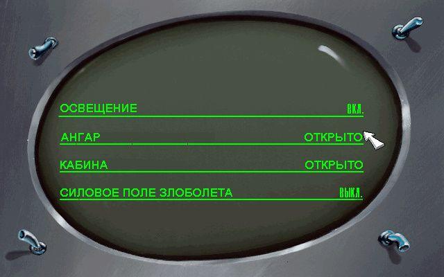 ToonStruck - Монитор в штаб-квартире (Замок Нефариуса)