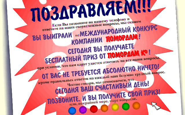 ToonStruck - Номер телефона в Помордам Ко (Шутландия)
