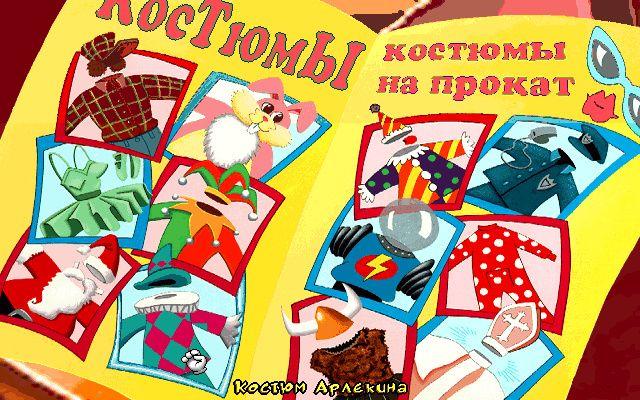 ToonStruck - Костюмы от мисс Прикид (Кутопия)