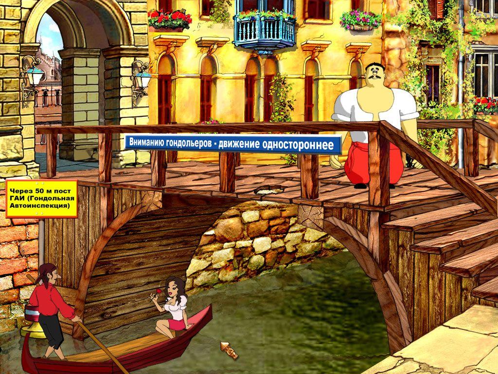 Как казаки Мону Лизу искали - локация Мост (Да Винчи)