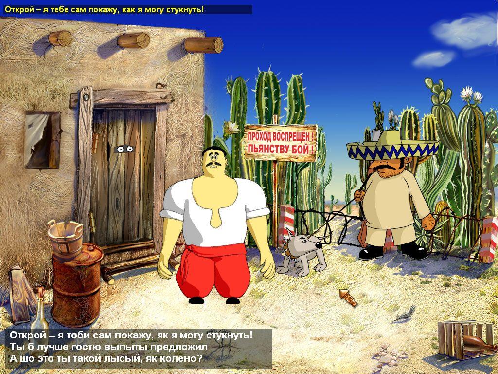 Как казаки Мону Лизу искали - Тур ищет самогонщика (Мексика)