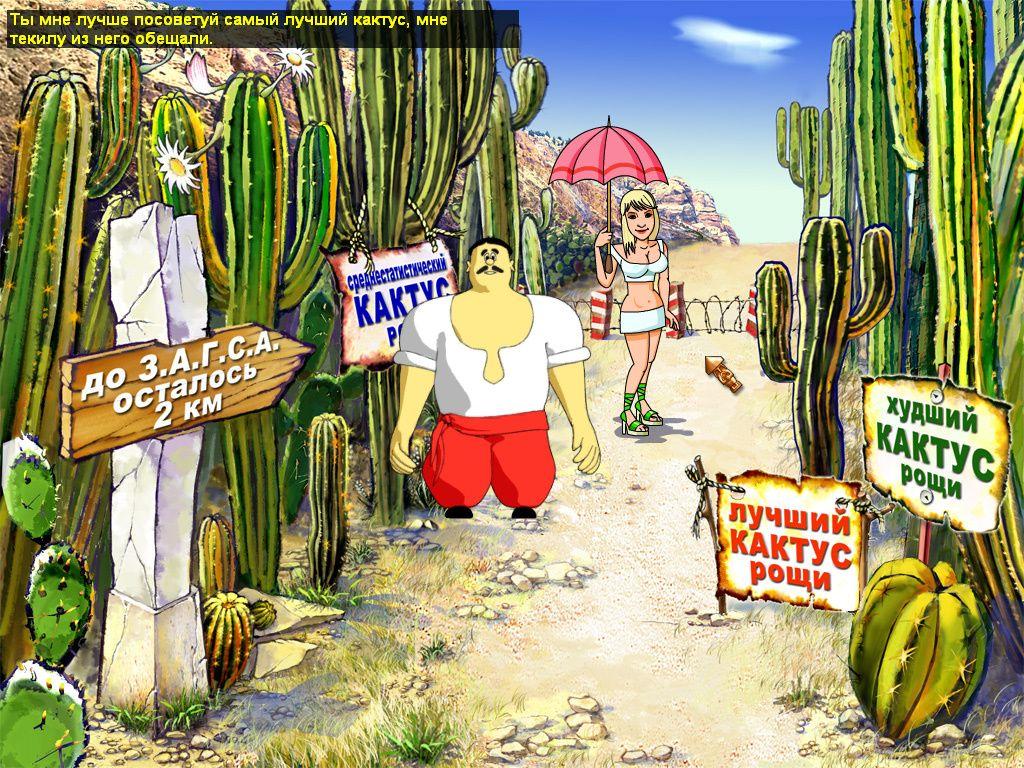 Как казаки Мону Лизу искали - Бритни Спирс охраняет кактусы (Мексика)