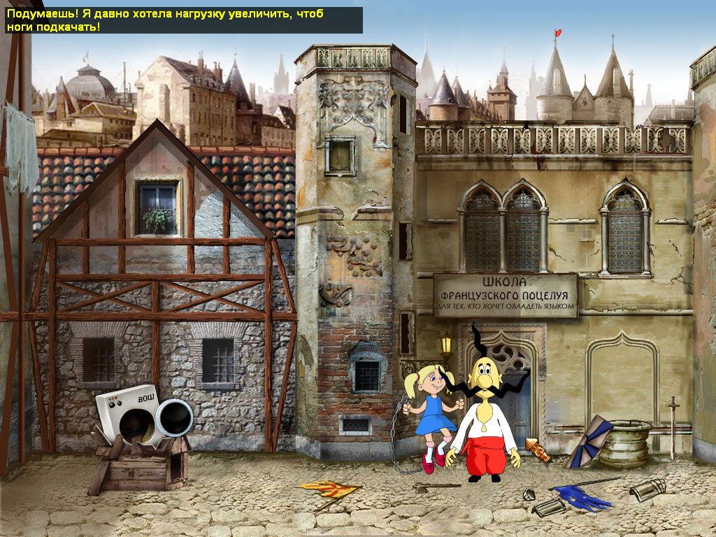 Как казаки Мону Лизу искали - Девочка прыгает через цепь (Франция)