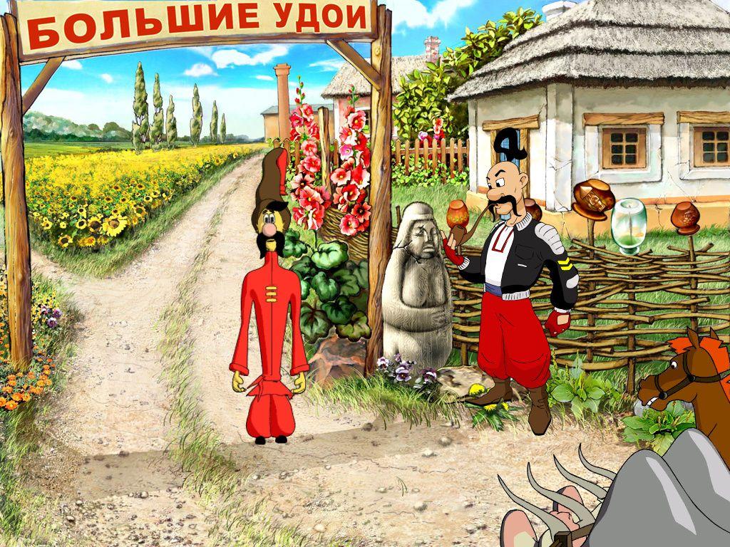 Как казаки Мону Лизу искали - Село Большие Удои (Украина)
