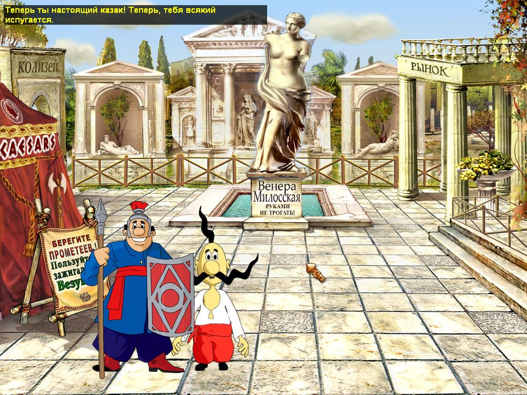 Как казаки Мону Лизу искали - Окка одевает римского солдата (Рим)