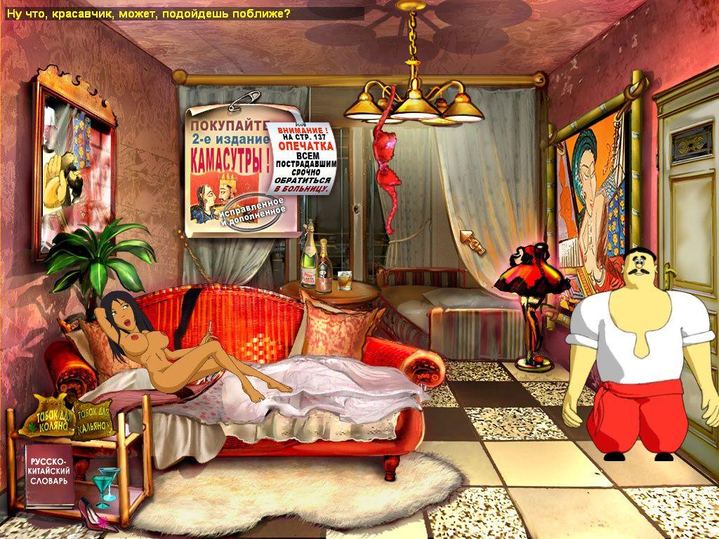 Как казаки Мону Лизу искали - локация Комната №1 (Амстердам)