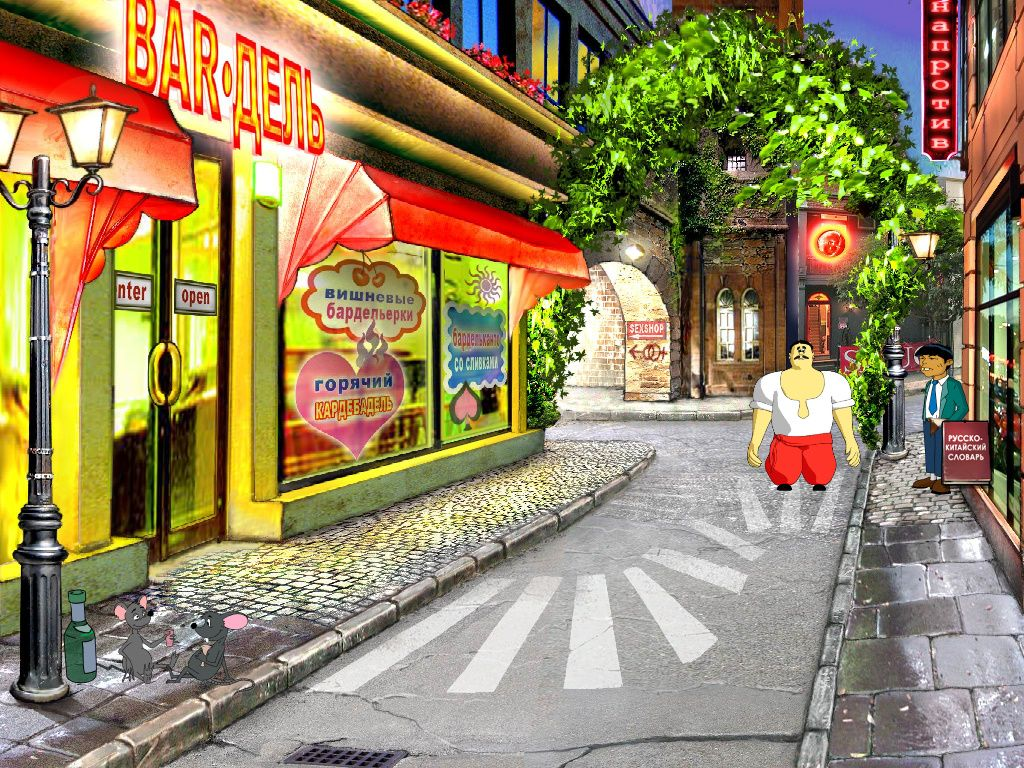 Как казаки Мону Лизу искали - локация Возле бара (Амстердам)