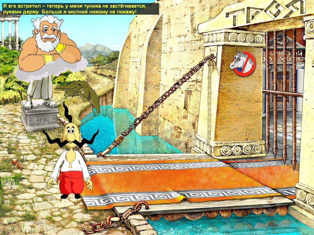 Как казаки Мону Лизу искали - локация Ворота (Троя)