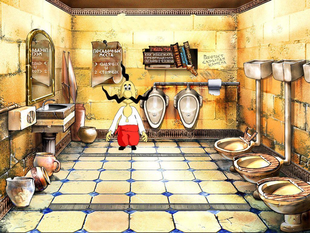 Как казаки Мону Лизу искали - локация Туалет (Троя)
