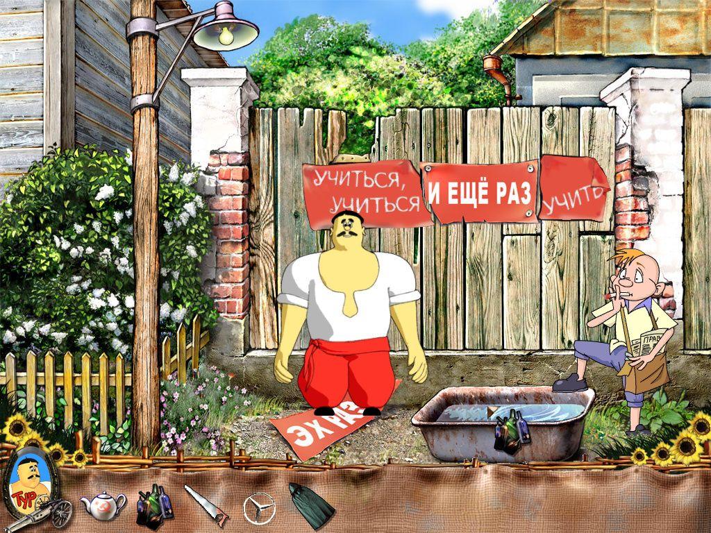 Как казаки Мону Лизу искали - локация Забор (Россия)