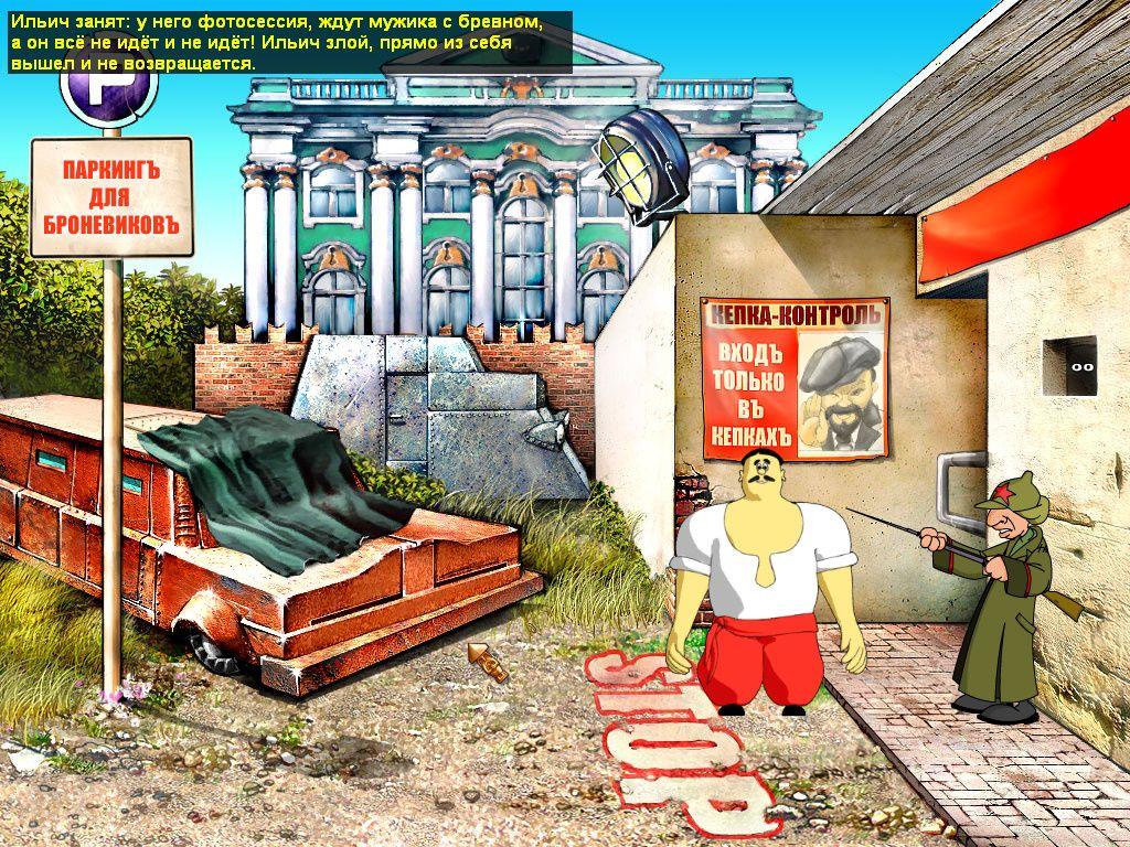Как казаки Мону Лизу искали - локация Броневик Ленина (Россия)