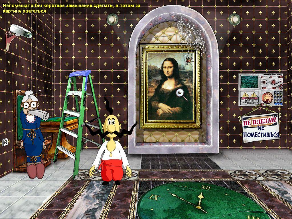 Как казаки Мону Лизу искали - локация Мона Лиза (Лувр)
