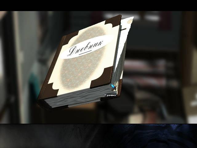 Longest Journey - Осмотр дневника в инвентаре (Глава 1)