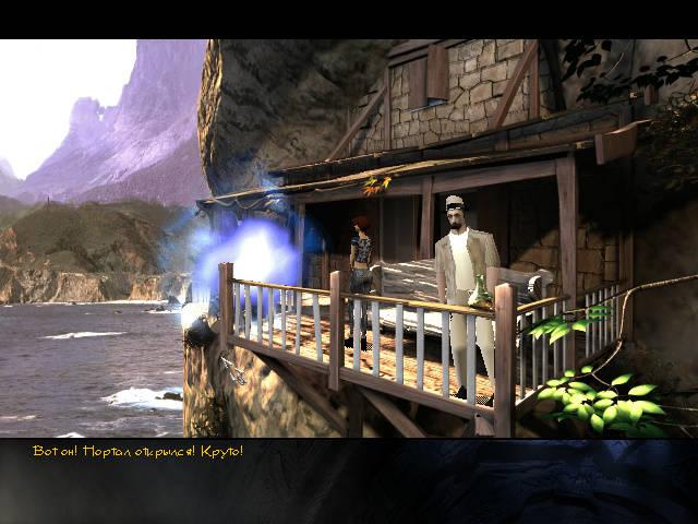 Longest Journey - локация Бунгало Вестхауза (Глава 2)