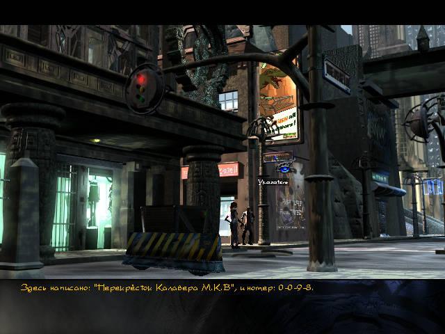 Longest Journey - локация Западное метро (Глава 3)