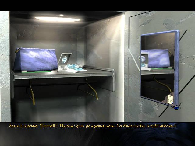 Longest Journey - локация шкафчик Минелли (Глава 3)