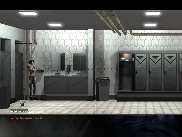 Longest Journey - локация Раздевалка в полицейском участке (Глава 3)