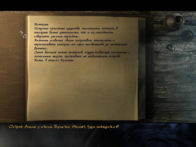 Longest Journey - Книга в Анклаве (Глава 4)