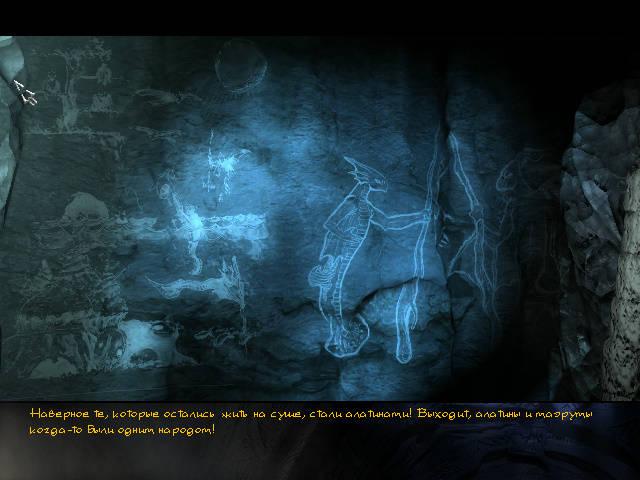 Longest Journey - История маэрумов в настенных рисунках (Глава 7)