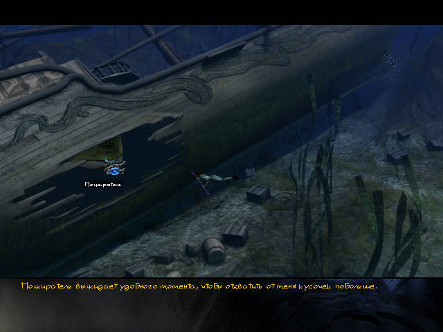 Longest Journey - локация останки корабля (Глава 7)