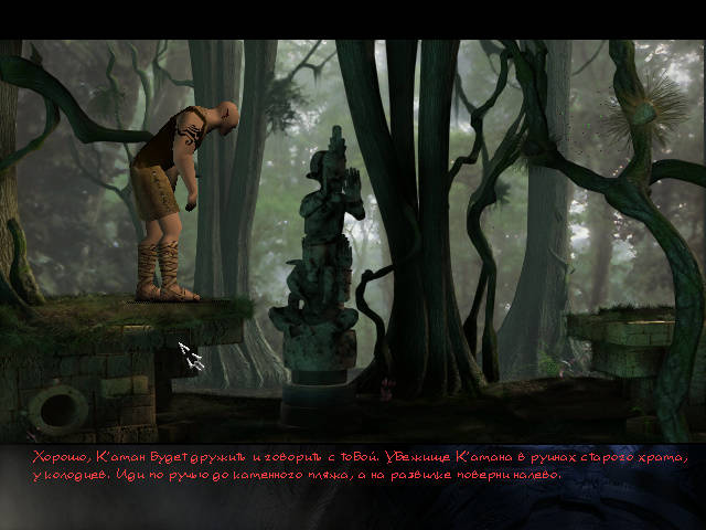 Longest Journey - локация Убежище великана (Глава 8)