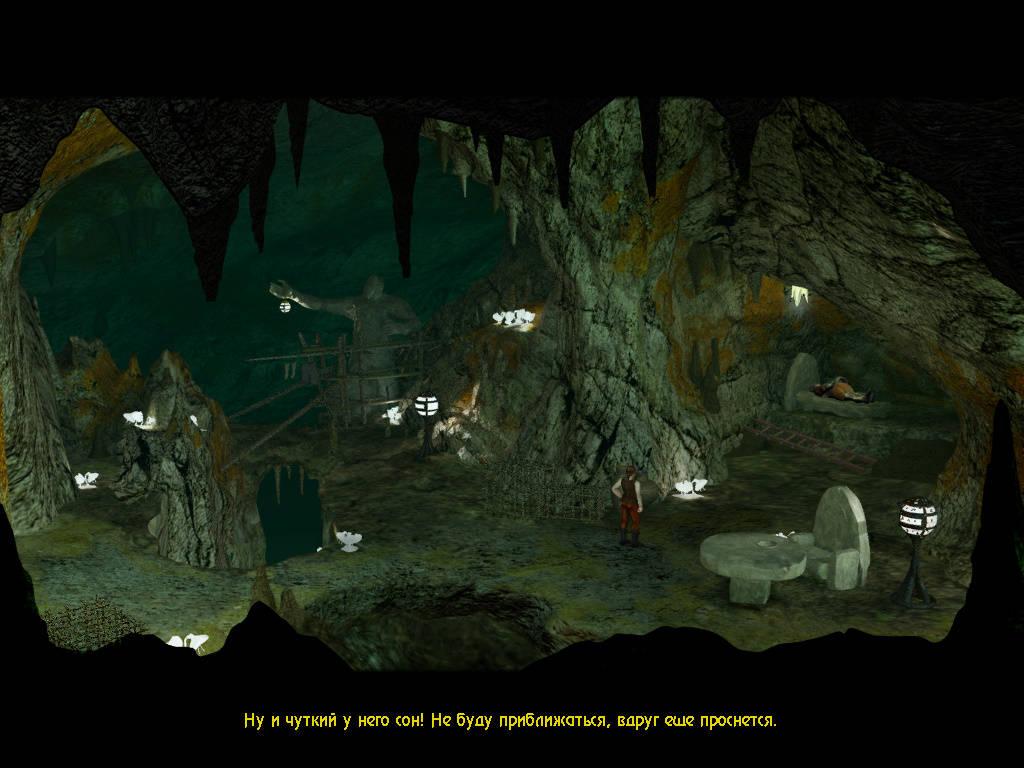 Герой - Пещера Нога