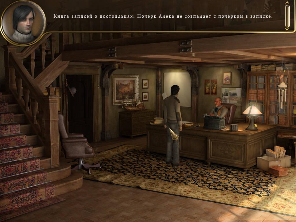 Dead Mountaineer Hotel - Кабинет Алика