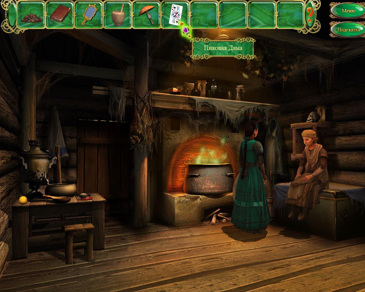 Книга мастеров - локация Комната Яги (уровень 2)