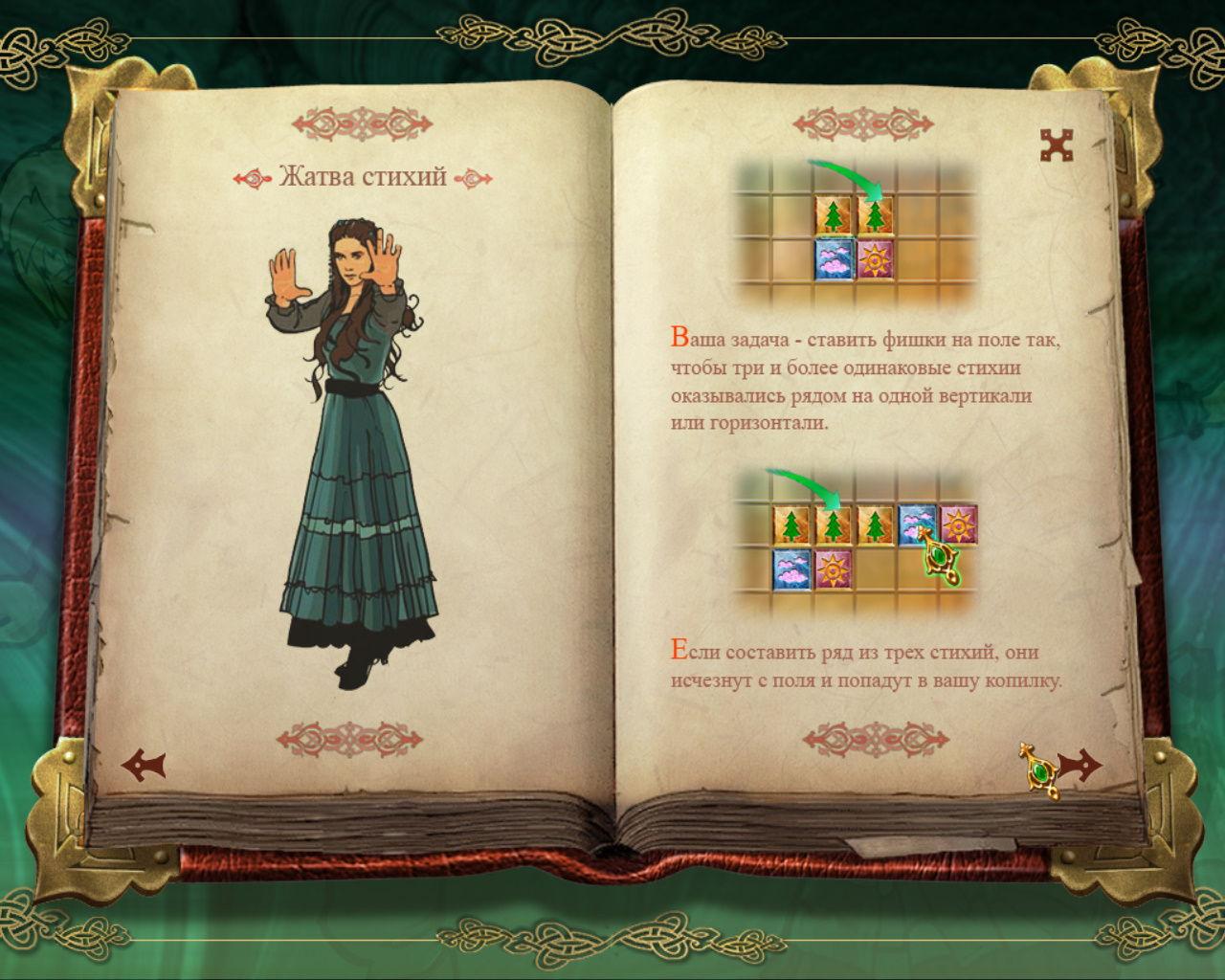 Книга мастеров - Мини-игра Жатва стихий