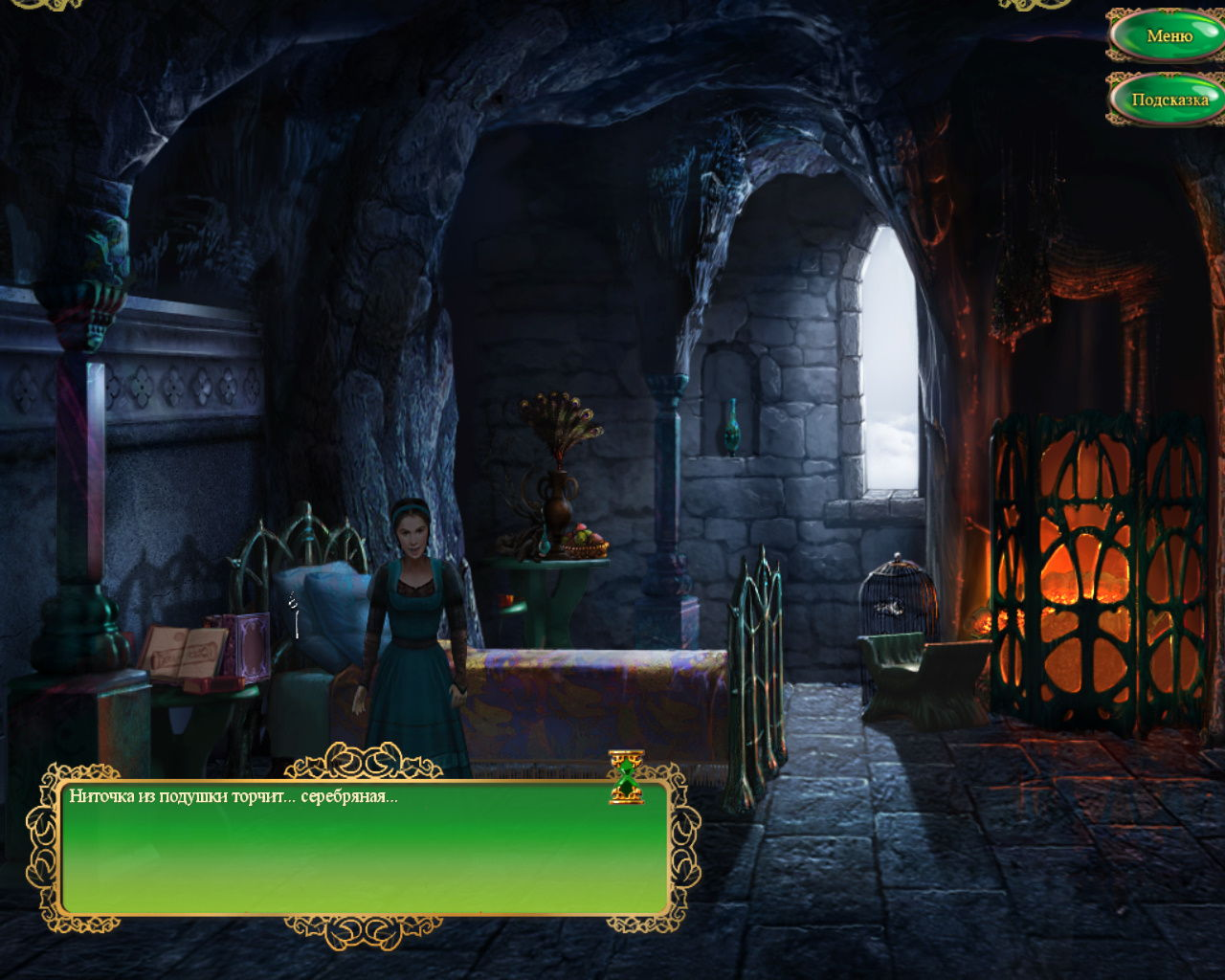 Книга мастеров - Локация Комната Кати (уровень 4)