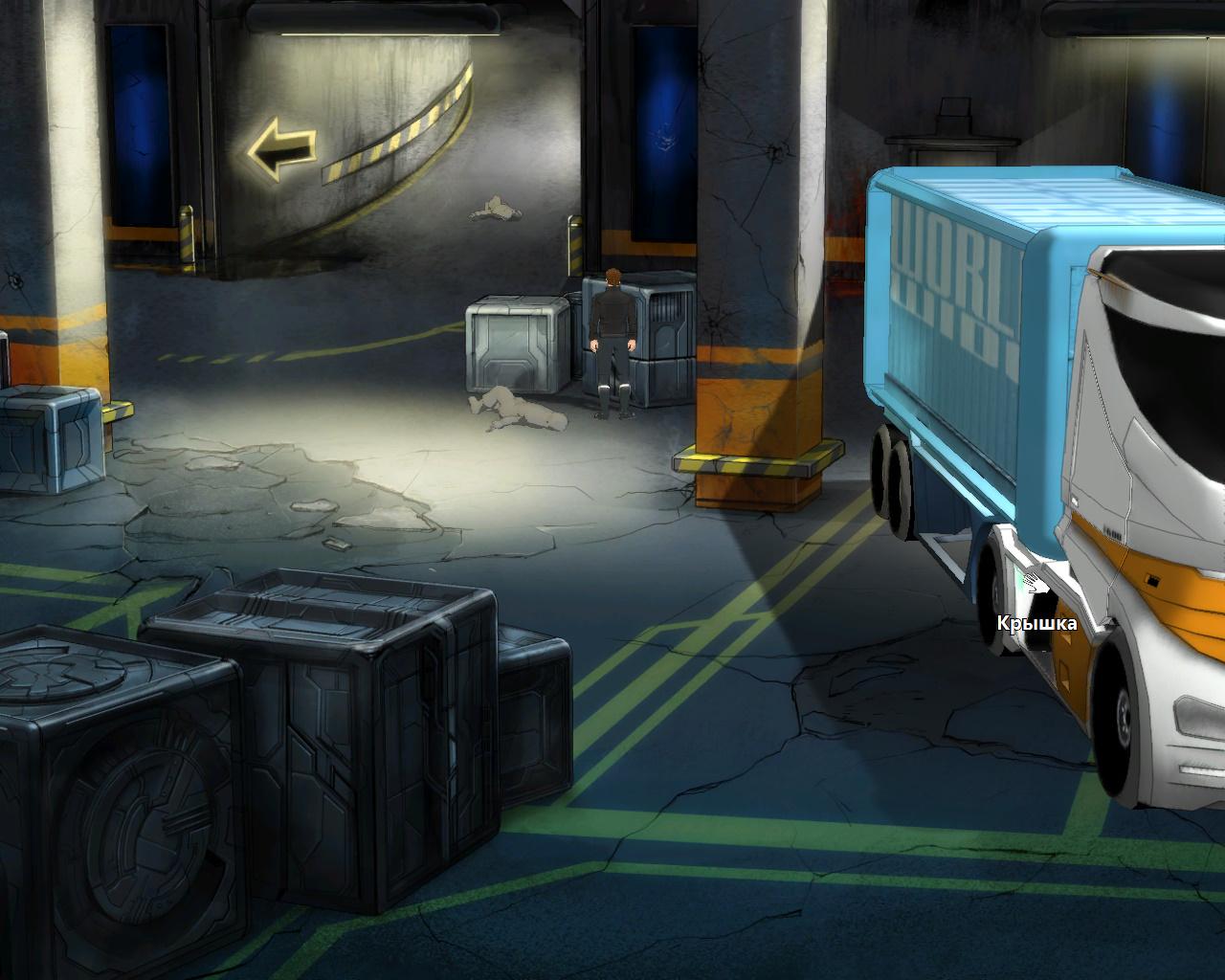 Goin' Downtown - ищите тайник в бензобаке грузовика (уровень 4)
