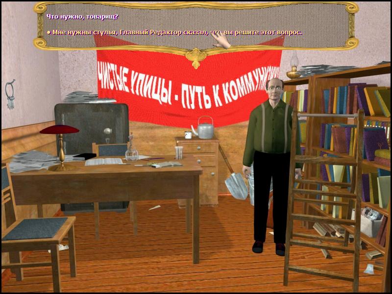 12 стульев: как это было на самом деле - Бендер узнает о судьбе 10 стульев (локация Редакция газеты Красная Нива)