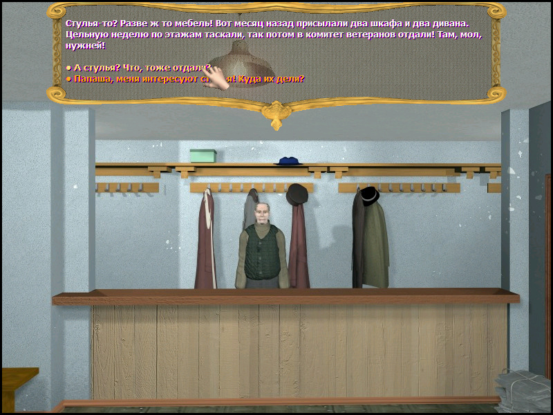 12 стульев: как это было на самом деле - диалог с гардеробщиком (локация Отдел кинохроники)