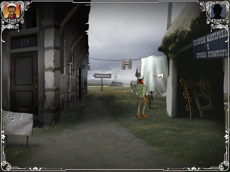 Двенадцать стульев - На улице локации Поворот на Чмаровку (уровень 2)