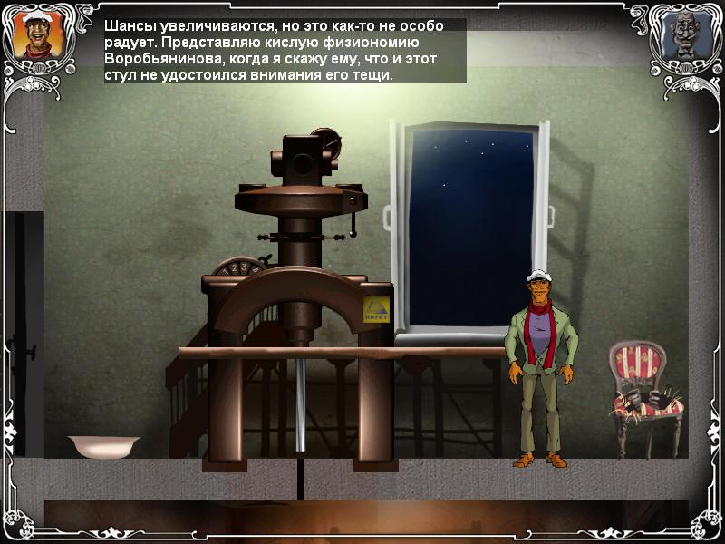 Двенадцать стульев - комната инженера Щукина (уровень 3)