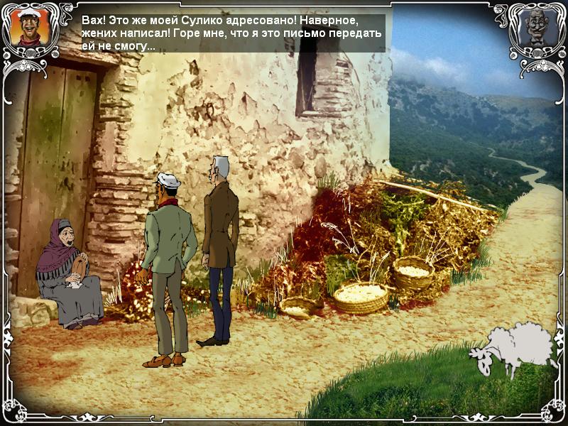 Двенадцать стульев - Локация Сакля (уровень 8)