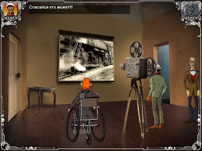 Двенадцать стульев - Комната отдыха (уровень 9)