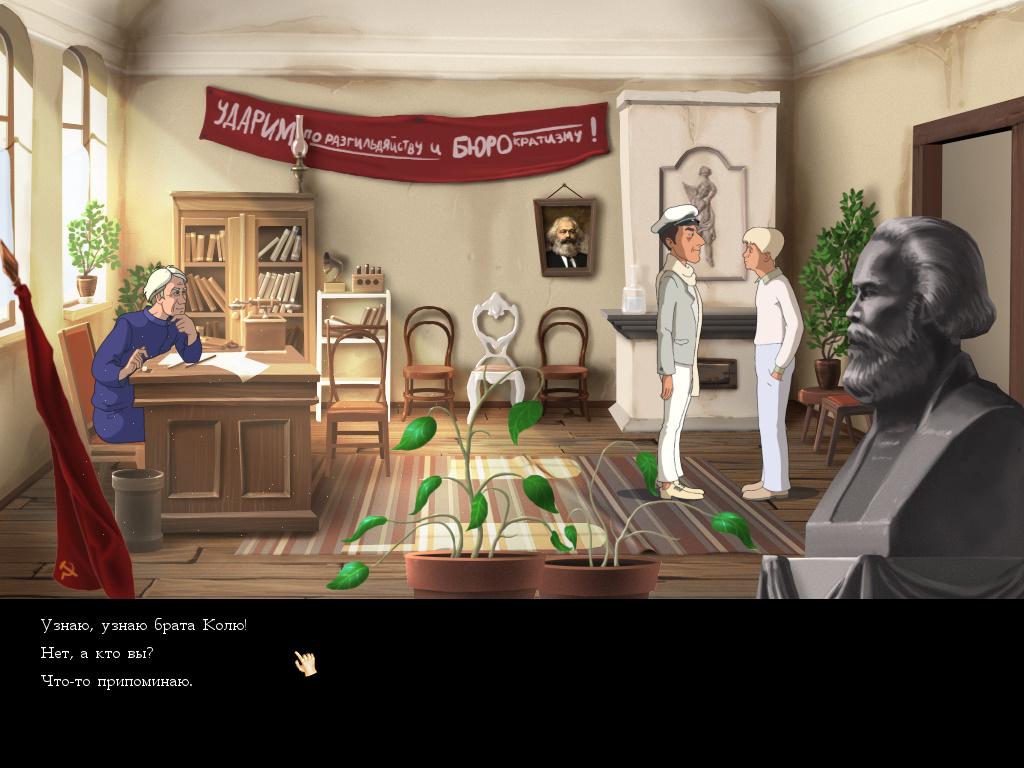 Золотой теленок - В кабинете председателя райисполкома (уровень 1)