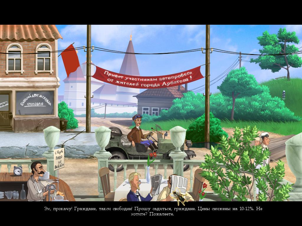 Золотой теленок - Кафе в Арбате (уровень 1)