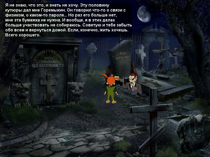 Страшилки: Шестое чувство - локация Кладбище (уровень 3)