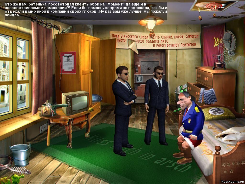 скриншоты из игры Штырлиц 4