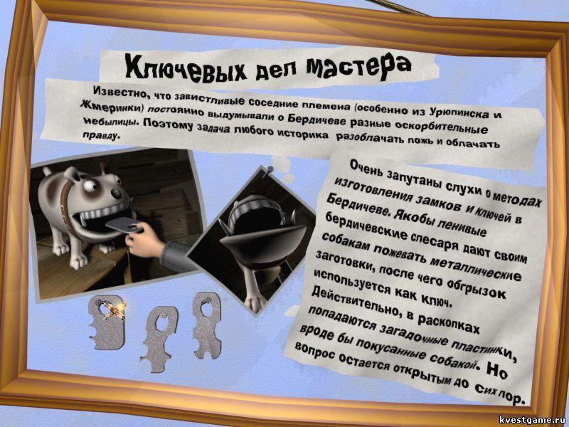 Братья Пилоты 6 - Стенд про изготовление ключей в Бердичеве (часть 1)