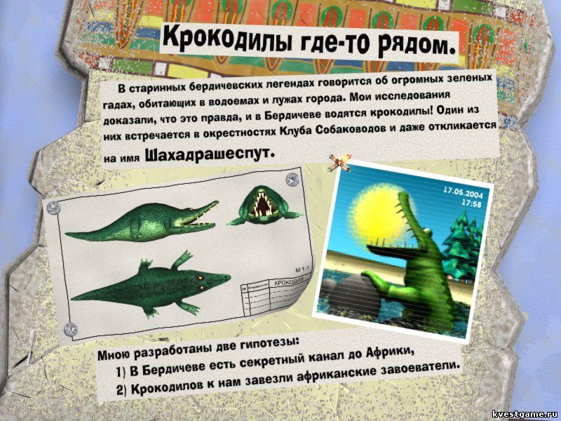 Братья Пилоты 6 - Крокодил в Бердичеве (часть 1)