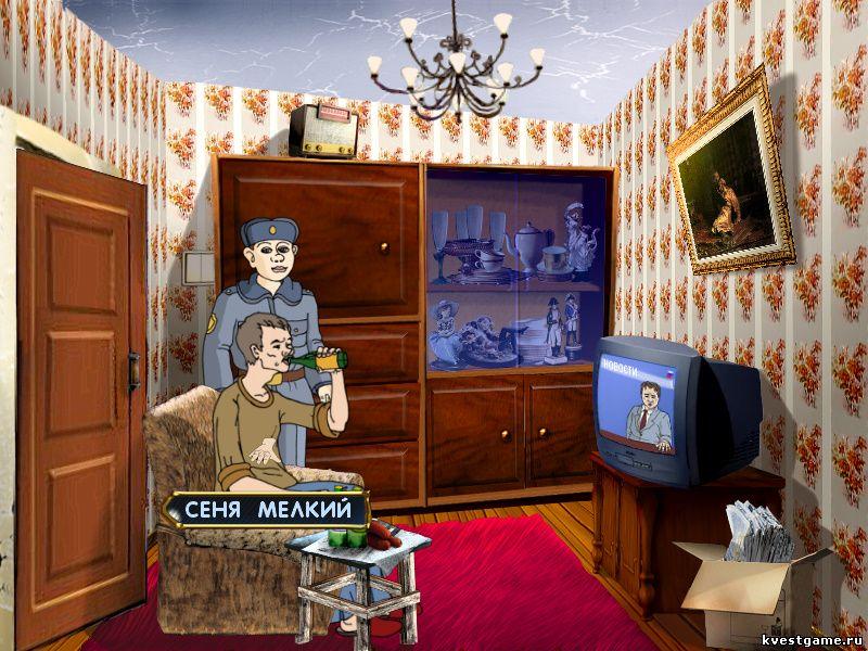 ДМБ 2 - Вор-домушник с пивом у телевизора (уровень 2)