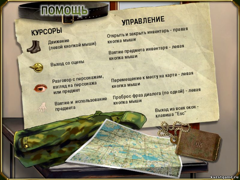 ДМБ 3: Кавказская миссия - подсказка по курсорам