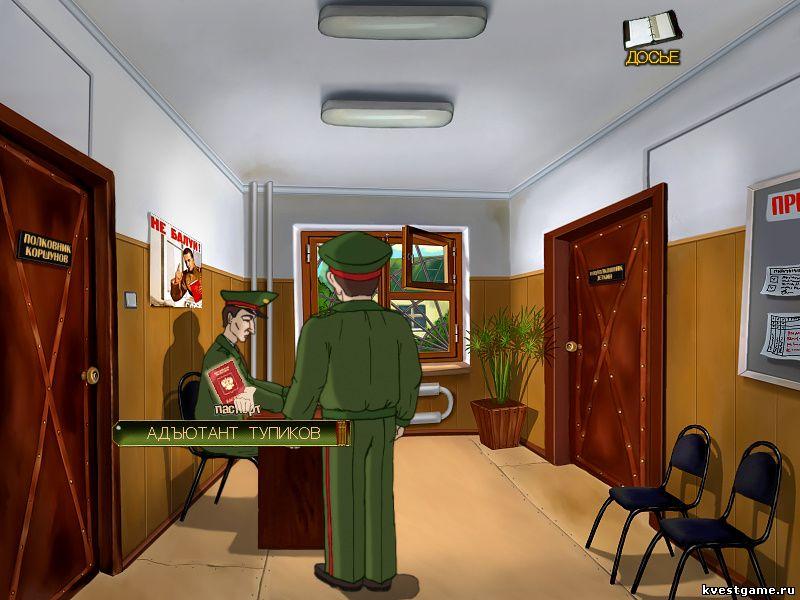 ДМБ 3 - Леха получает воинское удостоверение в штабе (уровень 2)