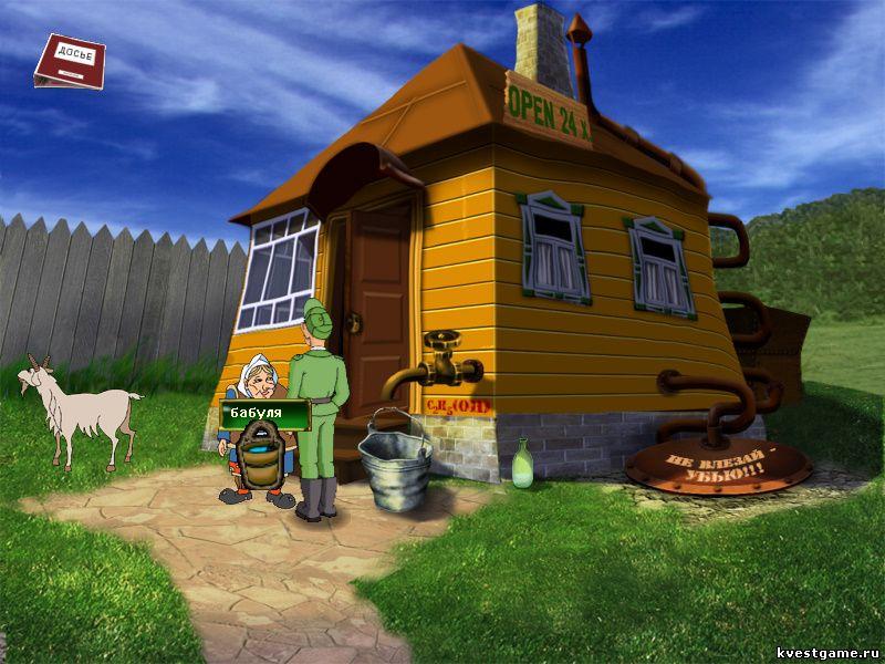 ДМБ - Домик бабки в деревне (уровень 2)