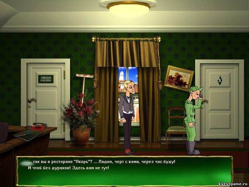 ДМБ - Леха подслушивает разговор генерала в гостинице (уровень 3)