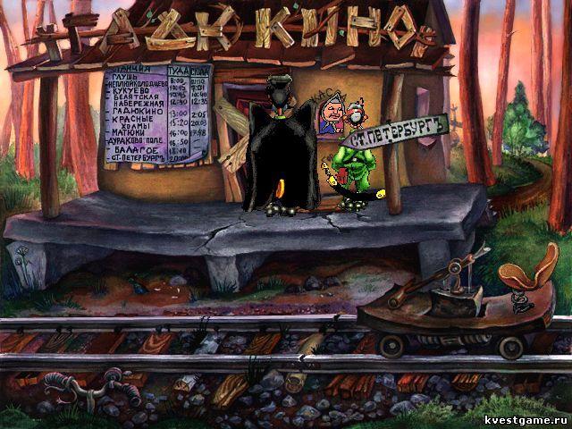 Железнодорожная касса в Гадюкино