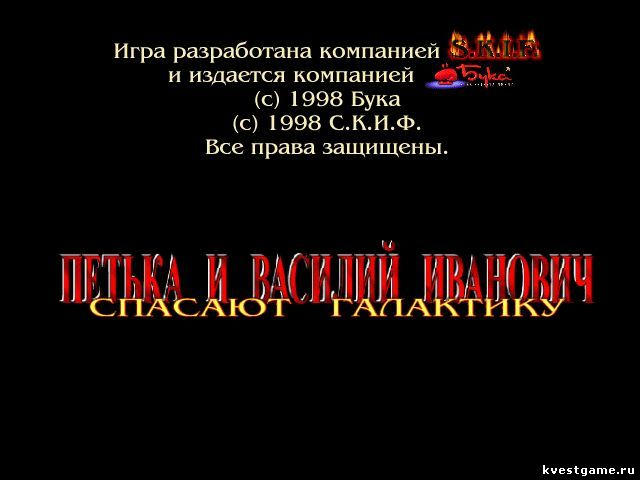 Screenshot из игры Петька и Василий Иванович спасают Галактику